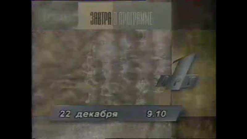 Программа передач (ОРТ 2, 21.12.1996) Фрагмент