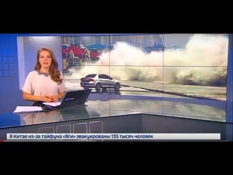 Тайфун Яги вынудил эвакуироваться жителей девяти китайских городов Россия 24