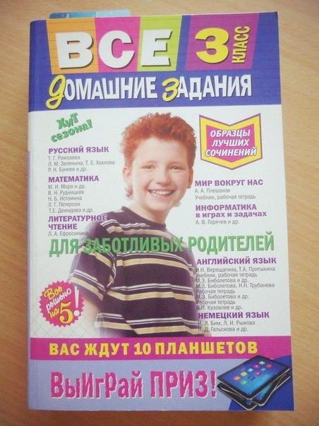 гдз по русскому 5 класс ладыженская 2012, скачать