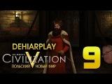Польский мини-цикл в Civilization V: Brave New World - 9 серия