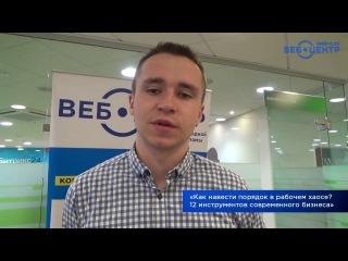 Отзыв слушателя семинара в Брянске 30 марта