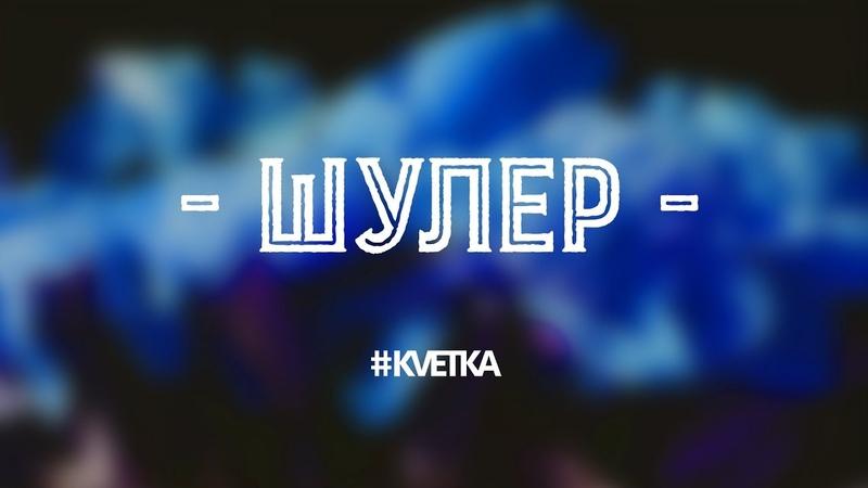 KVETKA - Шулер