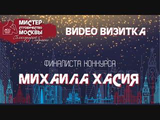 Видеовизитка - Михаил Хасия, Университет