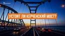Керченский мост трещит по швам?