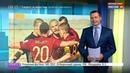 Новости на Россия 24 • Пляжный футбол. Россия одержала победу над сборной Молдавии