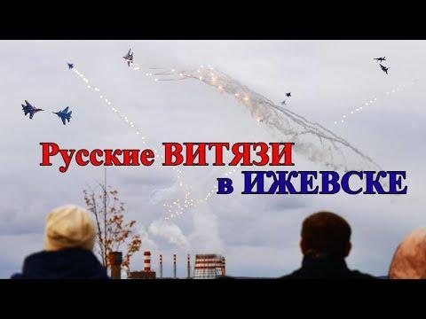 Русские витязи в Ижевске Фигуры высшего пилотажа