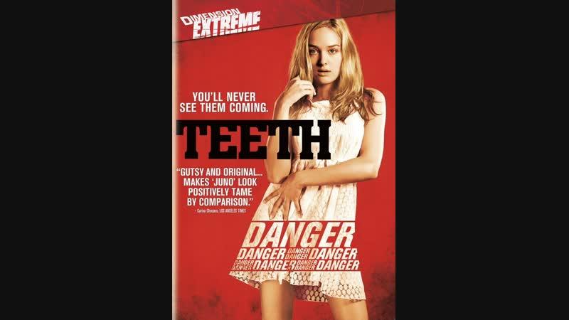Зубы (Teeth, 2007)