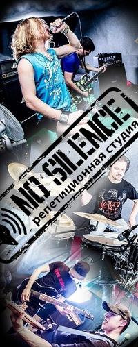 Репетиционная студия NO SILENCE