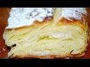 Фытыр Египетский пирог с кремом Супер вкусный пирог с заварным кремом