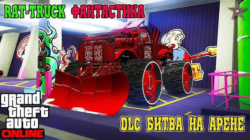 GTA ONLINE DLC БИТВА НА АРЕНЕ - RAT-TRUCK ФАНТАСТИКА (ТЮНИНГ И ОБЗОР)
