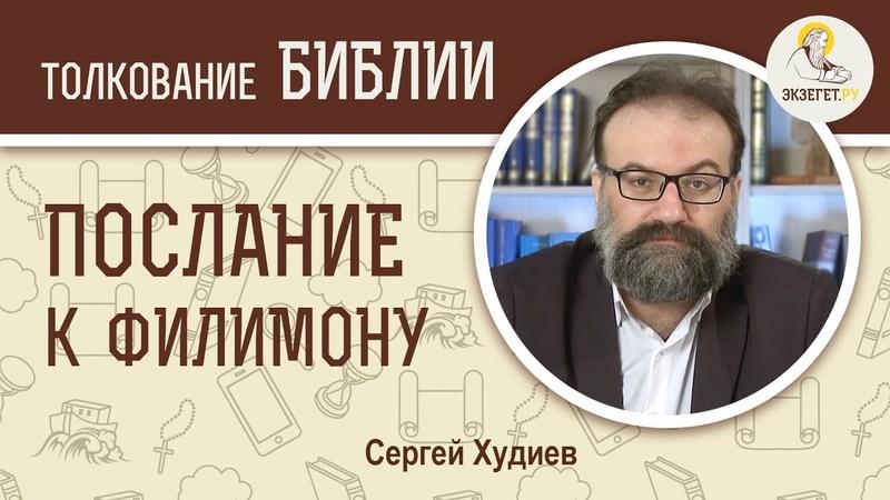 Послание к Филимону. Сергей Худиев. Библейский портал