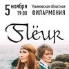 05.11 - Fleur впервые в Ульяновске!!!