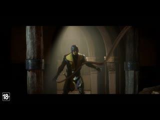 Mortal Kombat - официальный трейлер