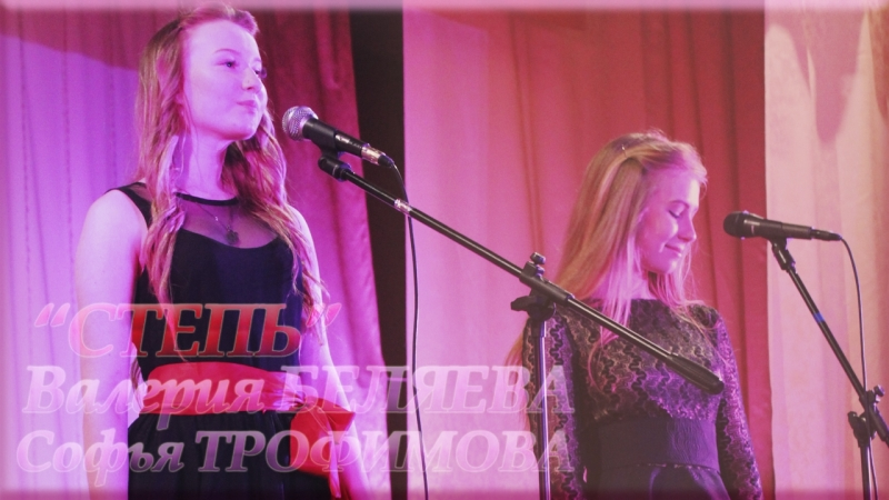 Валерия Беляева, Софья Трофимова - Степь