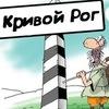 Серега Куринной