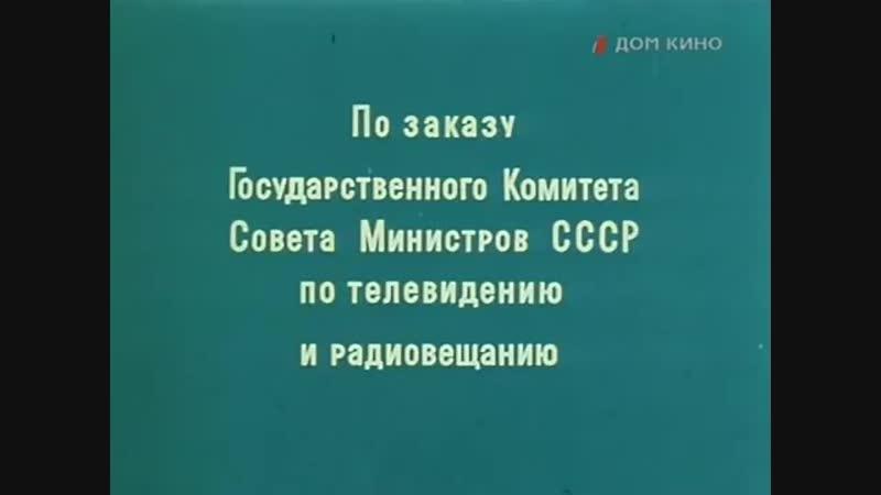 Фаворит 1- 2 серии 1976
