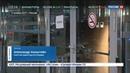 Новости на Россия 24 • Не поделили парковку: после перестрелки в башне Око задержаны десятки человек