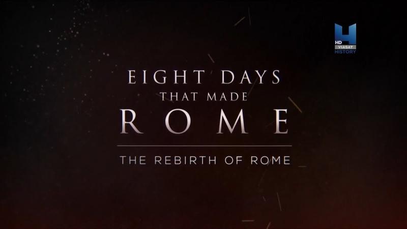 Восемь дней, которые создали Рим. 8 серия. Перерождение Рима. Исторический Документальный фильм
