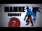 DOTA 2 Мамке Привет - Выпуск 2. Гайд за Баланара. Night Stalker.