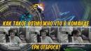 ЧТО БУДЕТ ЕСЛИ В КОМАНДУ ПОПАДЕТСЯ 3 ОТБРОСА ! / ALOHADANCE