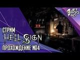 HELLSIGN игра от Ballistic Interactive. СТРИМ! Полное прохождение на русском с JetPOD90, день №4.