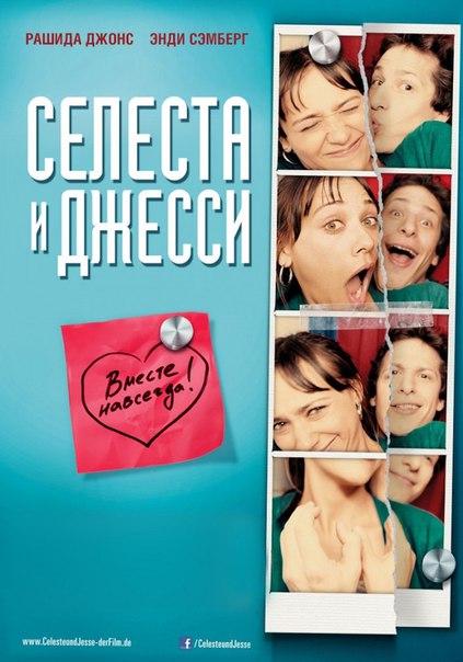 Селеста и Джесс навеки (2012)