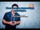 Айкын Алтыным Караоке_ Казакша караоке.mp4