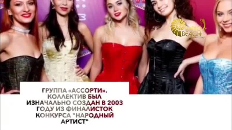 Анонс группа Ассорти Сумасшедшие гвозди на Радио Пляж с Александром Юрченко
