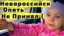 Поездка в Новороссийск в Ленту за Покупками из Геленджика с Детьми. Снова Облом