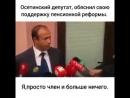 Осетинский депутат объяснил свою поддержку пенсионной реформы