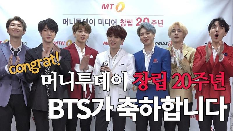 방탄소년단(BTS)이 머니투데이미디어그룹 창립 20주년을 축하합니다