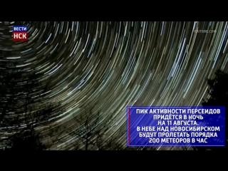 Новосибирцы в ночь на 11 августа смогут увидеть метеорный поток Персеиды