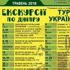 """Экскурсии по Днепру, ТЦ """"Рыба Андрей"""""""