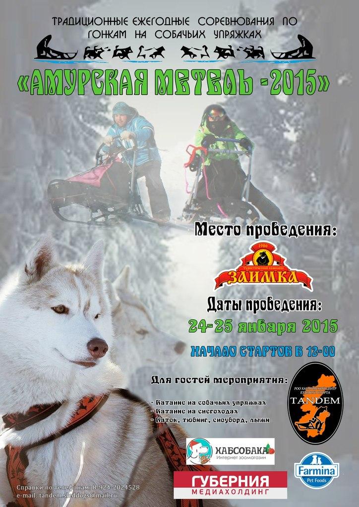 Афиша Хабаровск Соревнования по гонкам на собачьих упряжках