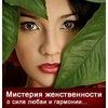 ~МИСТЕРИЯ ЖЕНСТВЕННОСТИ~
