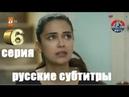 СОКРОВЕННОЕ 6 СЕРИЯ РУССКИЕ СУБТИТРЫ