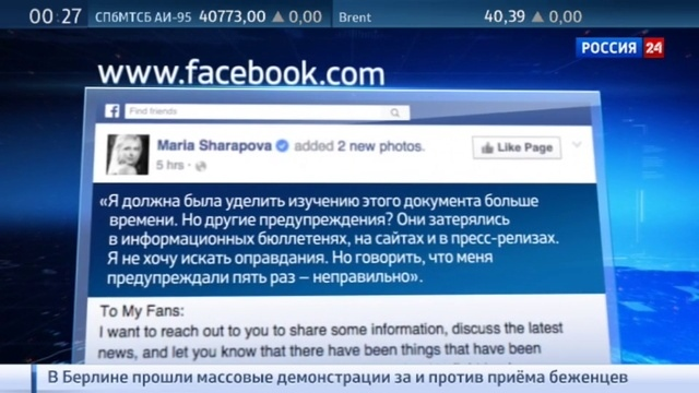 Новости на Россия 24 Шарапова пяти предупреждений о запрете мельдония не