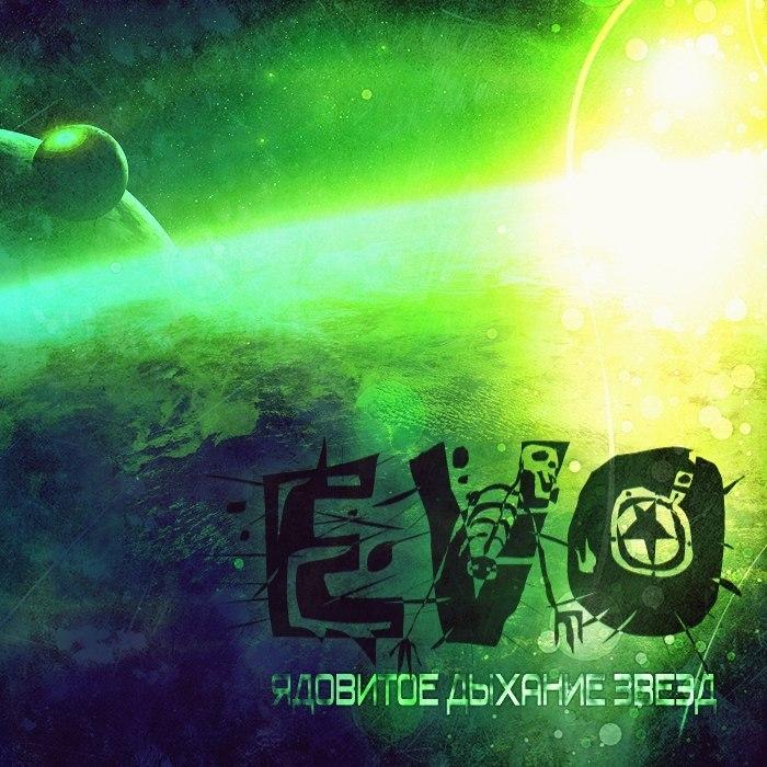 Новый альбом EVO - Ядовитое дыхание звезд (2013)