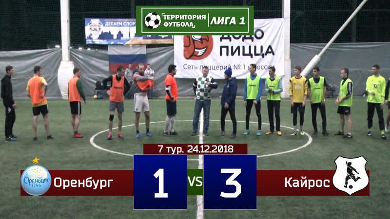 2018.12.24 «Оренбург» – «Кайрос» (1:3): видеообзор матча