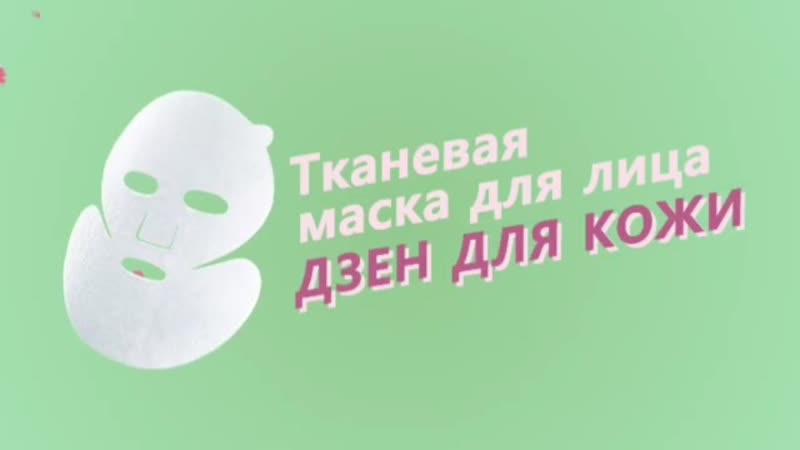 Тканевая маска K-Beauty «Дзен для кожи» от Avon!