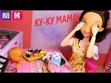 КУ-КУ МАМА КАТЯ И МАКС ВЕСЕЛАЯ СЕМЕЙКА. #Мультик про кукол #Барби