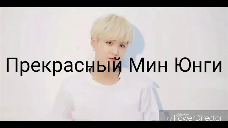 BTS Crack№9 (rus)| моя богиня дискотеки Мин Юнги (Шуга)