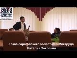 Саратовский министр Наталья Соколова уверена, что россияне могут прожить на одних макаронах.