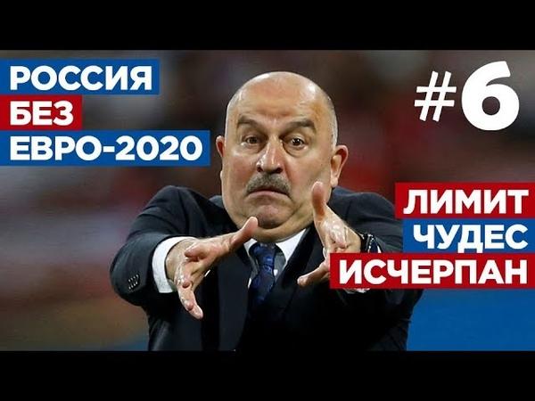 Россия без Евро 2020 лимит чудес исчерпан