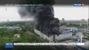 Новости на Россия 24 • Пожар в Лыткарине тушат вторые сутки