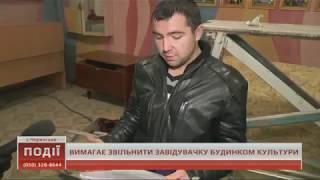 Мешканець Олександрівки вимагає звільнити завідувачку Будинку культури