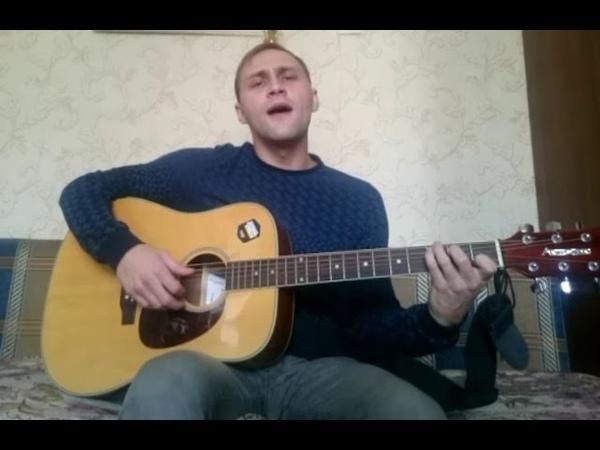 Feduk - Хлопья летят наверх (cover by Evgeny Osadchy)