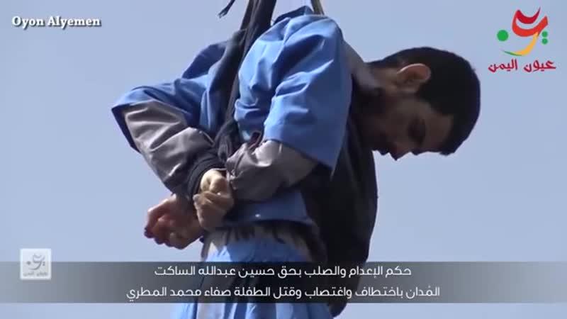 شاهد كيف تم إعدام وصلب مغتصب وقاتل الطفلة صفاء المطري في العاصمة صنعاء - اليمن