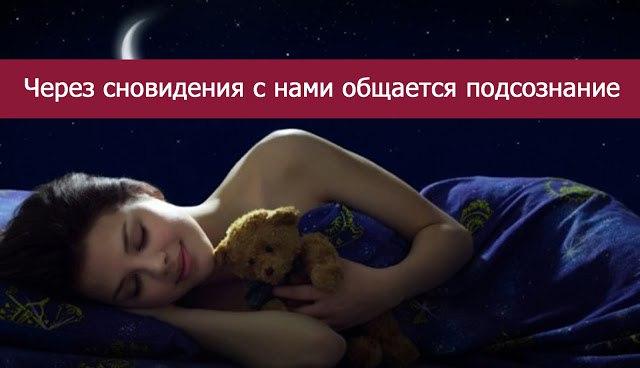 Еще этот сон означает душевное томление, недовольство собой и жизнью.