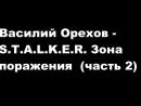 Василий Орехов S T A L K E R Зона поражения (часть 2)